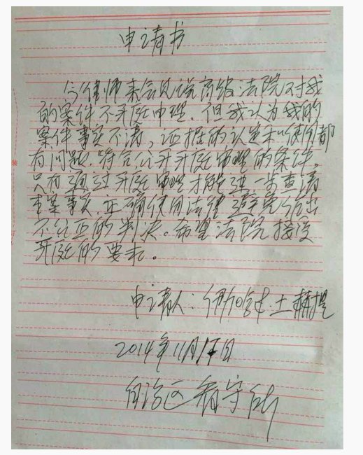 Ilham Tohti's hand written application from his prison disputing the closed-door proceedings.